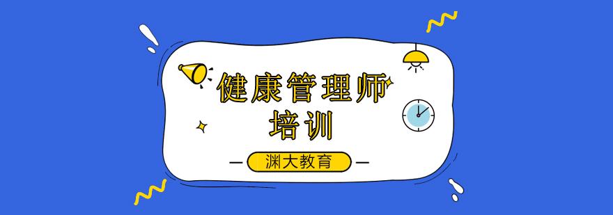 北京健康管理師培訓機構,北京健康管理師培訓學校
