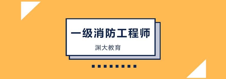 北京一级消防工程师培训班,北京一级消防工程师培训机构