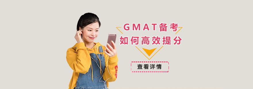 GMAT備考如何高效提分-重慶GMAT考試培訓