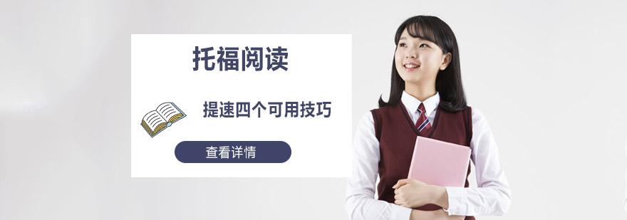 雅思口語水平提高實用方法-重慶雅思口語學習輔導