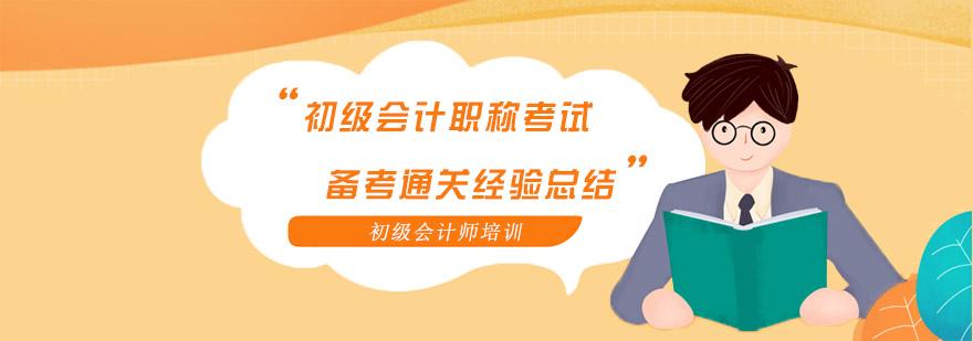 重慶初級會計職稱考試備考通關經驗總結-初級會計師培訓