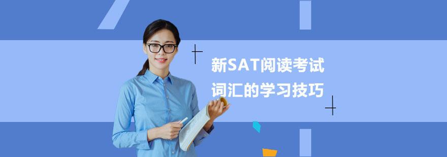 新SAT閱讀考試中詞匯的學習技巧