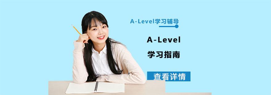 A-Level學習指南-重慶A-Level學習輔導機構
