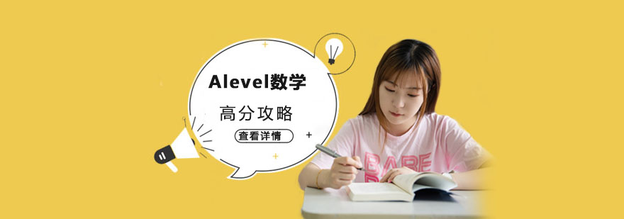 Alevel數學高分攻略-重慶Alevel培訓機構