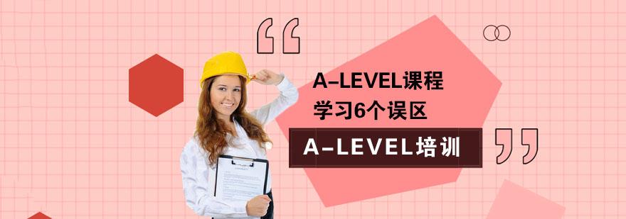 Alevel課程學習6個誤區-成都Alevel學習輔導班