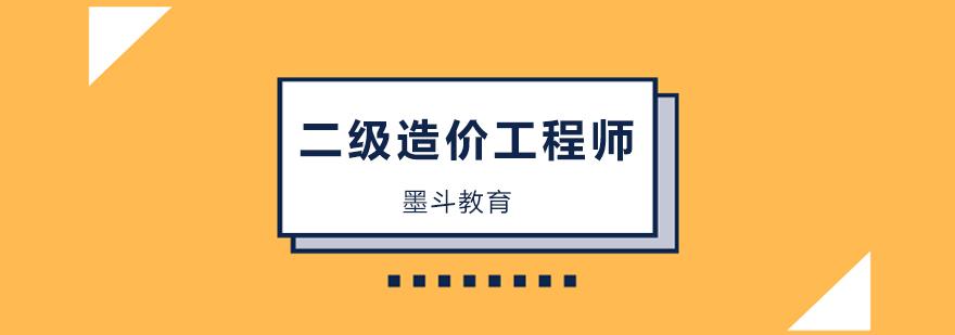 北京二级造价工程师培训机构,北京二级造价工程师培训学校