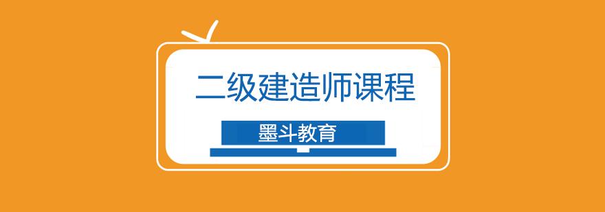 北京二级建造师培训学校,北京二级建造师培训机构哪个好