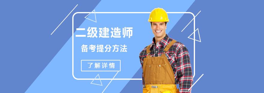二級建造師備考提分方法-重慶二級建造師培訓