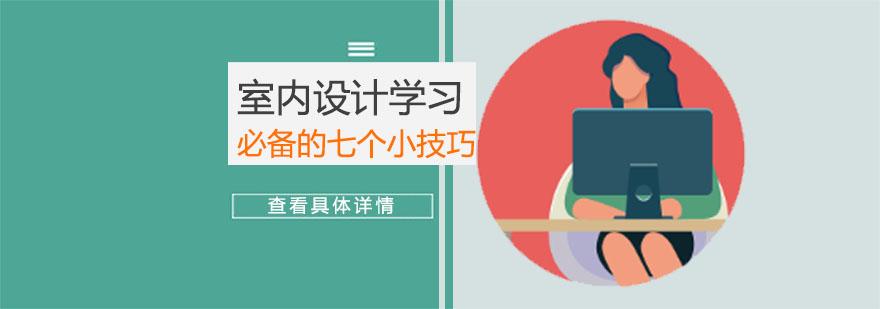重慶室內設計學習必備的七個小技巧