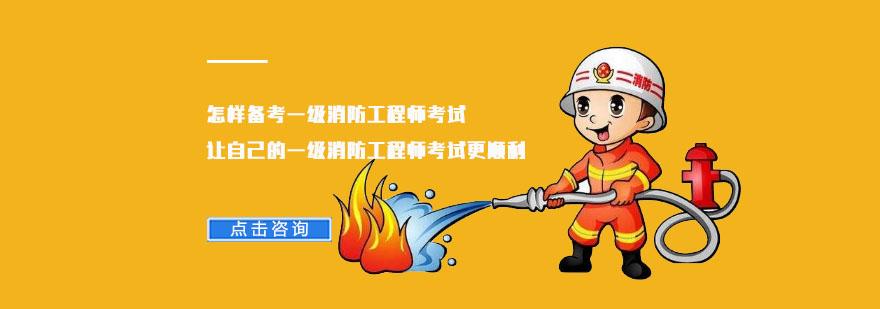怎樣備考一級消防工程師考試,讓自己的一級消防工程師考試更順利