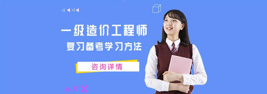 重慶一級造價工程師考試復習備考學習方法-一級造價工程師培訓機構