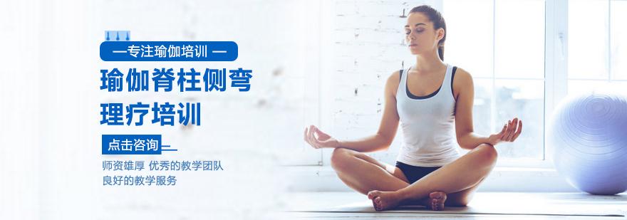 瑜伽脊柱侧弯理疗培训