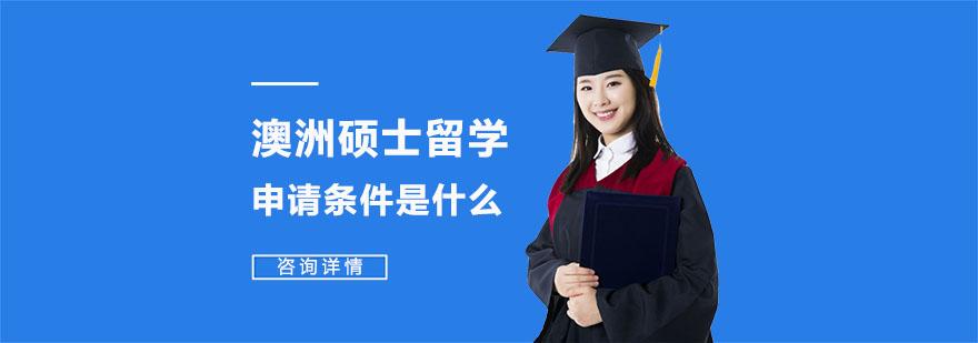 澳洲碩士留學申請條件是什么?