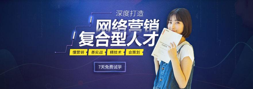 上海网络营销实战班