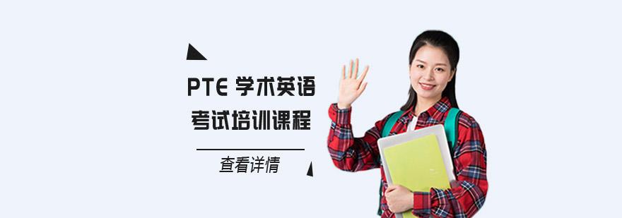 PTE学术英语考试培训课程
