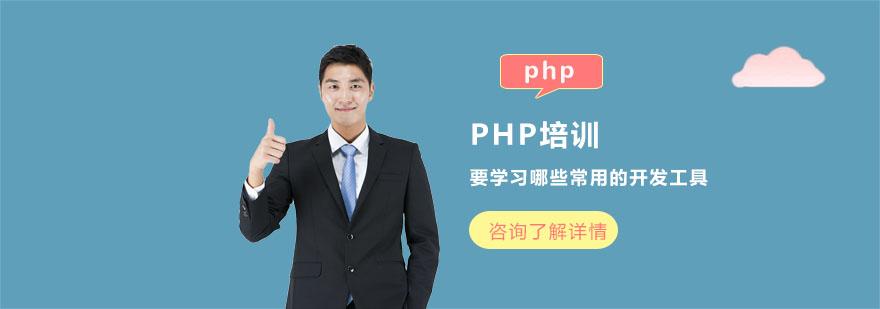 PHP培訓要學習哪些常用的開發工具-PHP培訓