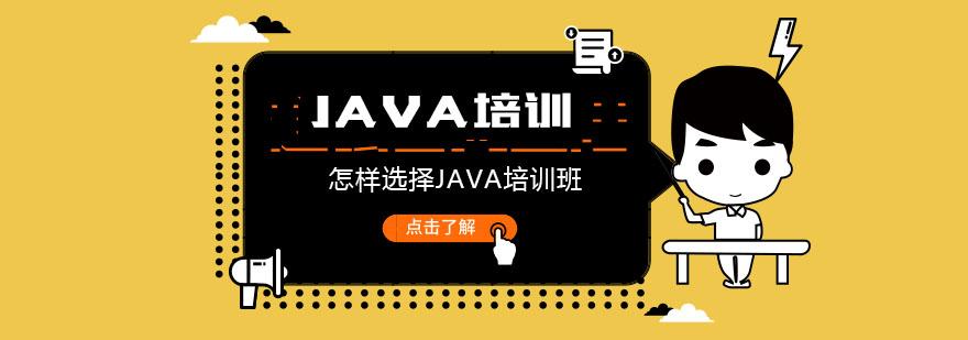 怎樣選擇Java培訓班-Java培訓機構