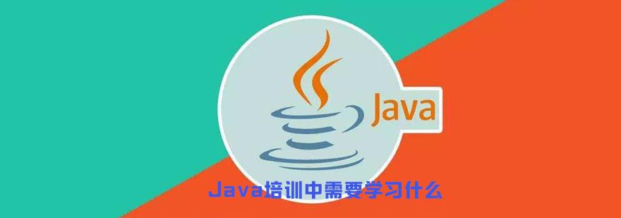 成都Java培訓中需要學習什么-Java培訓機構
