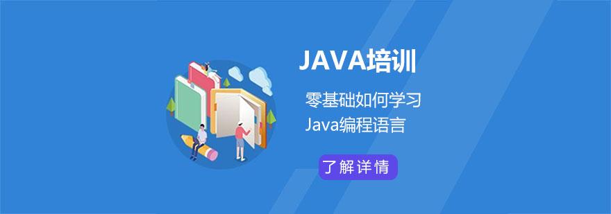 零基礎如何學習Java編程語言-Java培訓機構