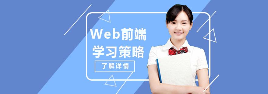 Web前端學習策略-Web前端培訓機構