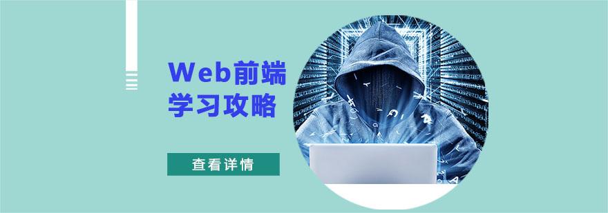 Web前端學習攻略-Web前端培訓機構