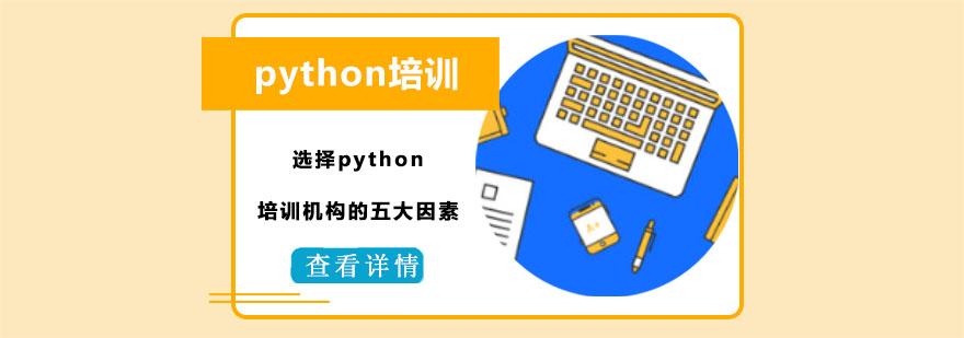 選擇python培訓機構的五大因素-python培訓