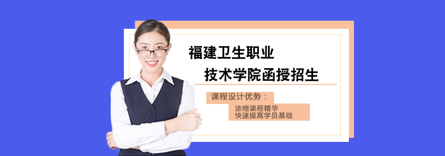 福建卫生职业技术学院函授招生