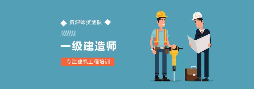 一級建造師培訓