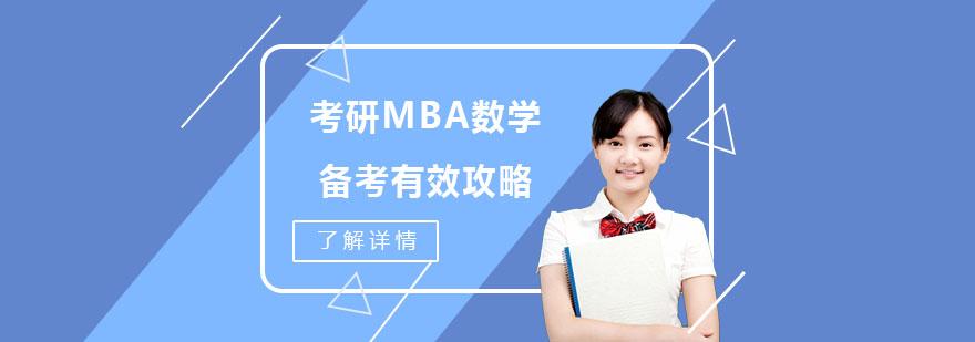 考研MBA數學備考有效攻略-考研MBA培訓機構