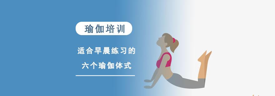 適合早晨練習的六個瑜伽體式-學習瑜伽培訓機構