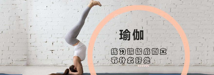 練習瑜伽肩倒立有什么好處-瑜伽培訓學校