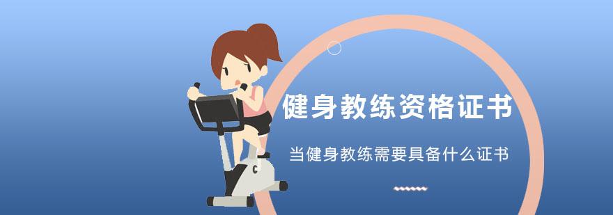 當健身教練需要具備什么證書-健身教練培訓學校