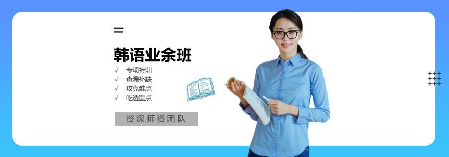 韩语业余班