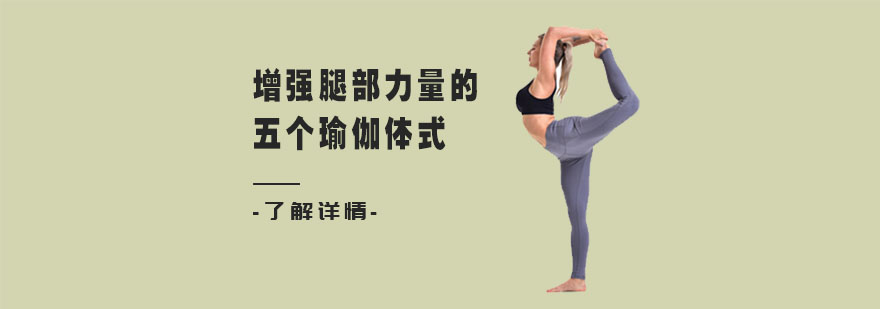 增強腿部力量的五個瑜伽體式-瑜伽培訓學校