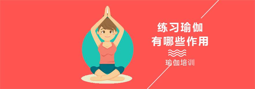 練習瑜伽有哪些作用-瑜伽學校