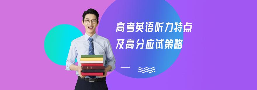 高考英語聽力特點及高分應試策略-高考英語備考輔導