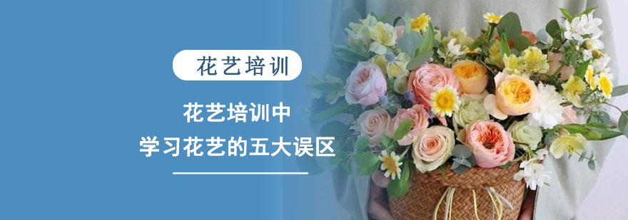 花艺培训中学习花艺的五大误区