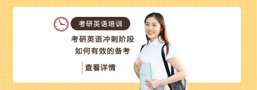 考研英語沖刺階段如何有效的備考-考研英語輔導班