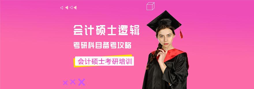 重慶會計碩士邏輯考研科目備考攻略-會計碩士考研培訓