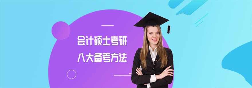 成都會計碩士考研八大備考方法-會計碩士考研培訓