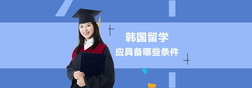 韓國留學應具備哪些條件-韓國留學申請輔導機構