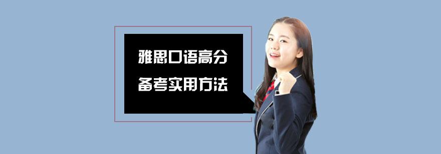 雅思口語高分備考實用方法-重慶雅思培訓機構哪家好