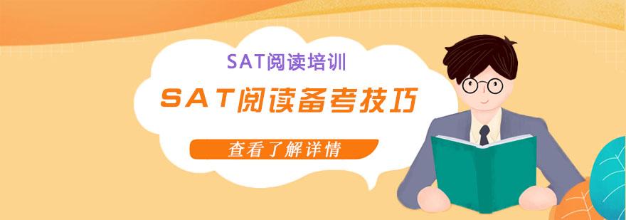 SAT閱讀備考技巧-SAT閱讀培訓