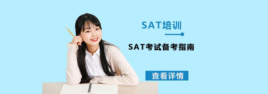 SAT考試備考指南-成都SAT考試培訓