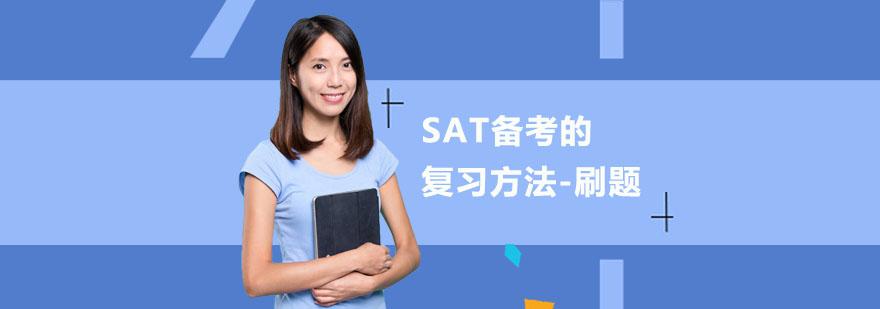 SAT備考的復習方法-刷題-重慶SAT培訓