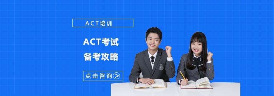 ACT考试备考攻略-ACT考试培训机构