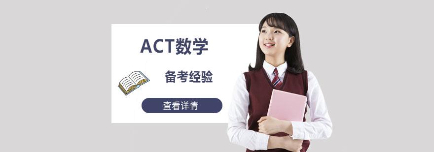 ACT数学备考经验-ACT数学备考机构