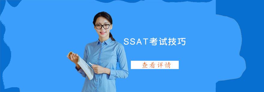 武汉SSAT考试技巧-SSAT考试培训机构