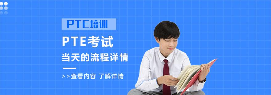 PTE考試當天的流程詳情-成都PTE考試培訓