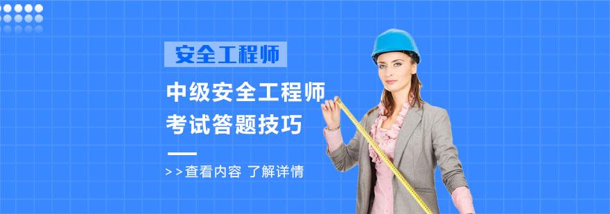 成都中級安全工程師考試培訓班,中級安全工程師考試答題技巧